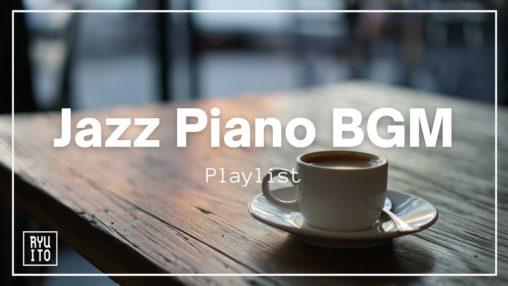 JazzPianoBGMサムネイル