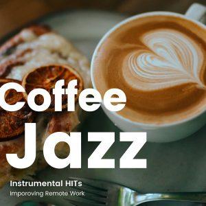 仕事が捗るテレワーク用Jazz BGMヒッツ -カフェジャズ-