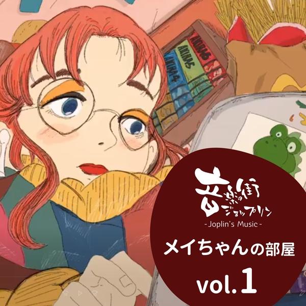 メイちゃんの部屋 vol.1-音楽の街「ジョップリン」