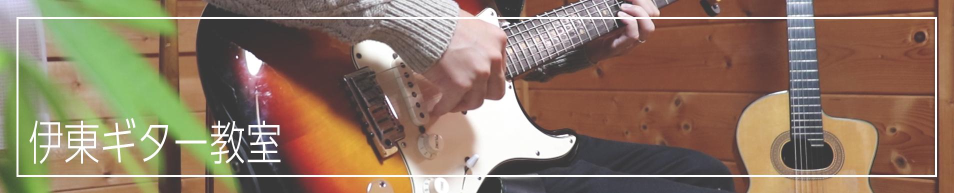 ギター教室のサムネイル
