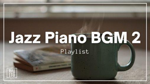 JazzPianoBGM2サムネイル